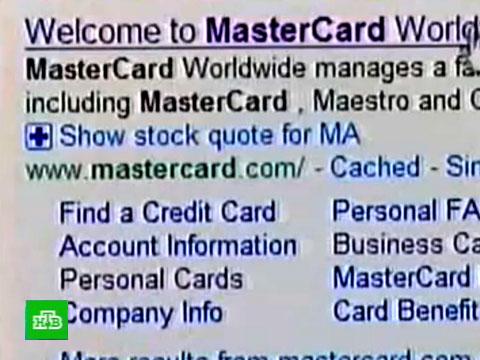 Сайт MasterCard (МастерКард) снова взломан- с недавнего времени веб