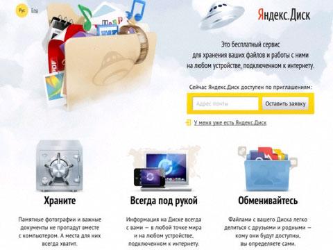 http://www.ntv.ru/home/news/20120405/yandex_disk.jpg