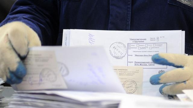нужно Почта россии возврат письма надо платить беглецы