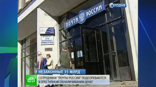 Эксперты озвучили НТВ версии преступной схемы обналичивания денег с помощью петербургской почты, где сегодня прошли...