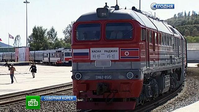 В Северной Корее торжественно открыли железную дорогу, построенную россиянами. железные дороги, КНДР, реконструкция.