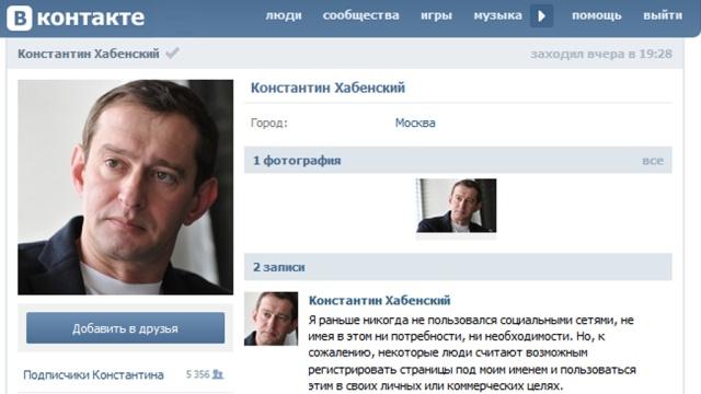 интернет жулики вынудили хабенского завести страницу вконтакте