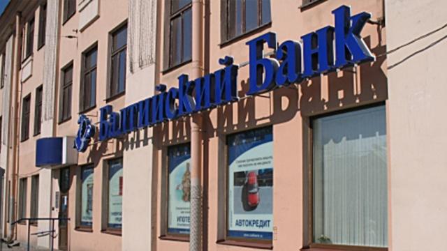 балтика банк отзывают лицензию фото