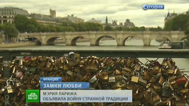 Парижские власти ополчились против влюбленных туристов