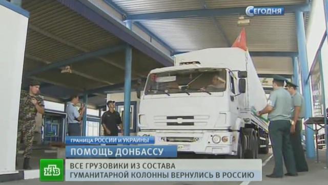 """""""Люди плакали"""": водители гуманитарного конвоя рассказали о поездке в Луганск"""