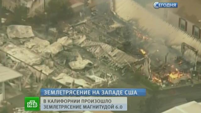 Калифорния охвачена пожарами после мощного землетрясения