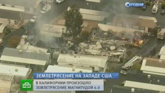 В Калифорнии введено чрезвычайное положение из-за разрушительного землетрясения