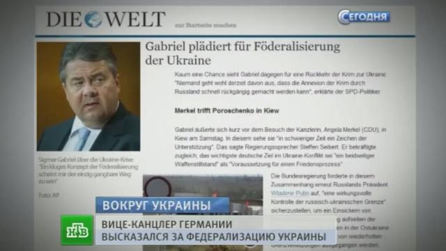Немецкий вице-канцлер призвал Киев прекратить войну и провести федерализацию