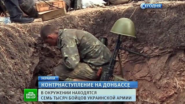 Ополченцы обещают сохранить жизни окруженных силовиков, если те сдадутся в плен