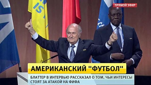 """Блаттер назвал главную причину """"дурнопахнущей кампании ненависти"""" против ФИФА"""
