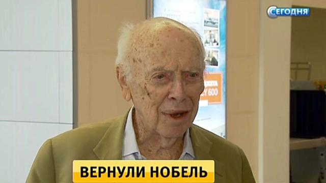 Знаменитый биолог Уотсон поблагодарил Россию за возвращенную ему нобелевскую медаль