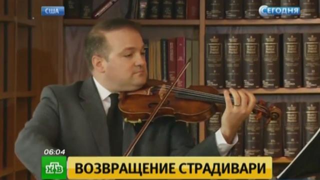 украденная скрипка страдивари нашлась сша вдовы похитителя