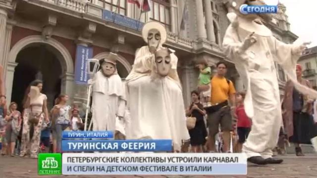 Петербургские лицедеи поразили итальянцев карнавальным шествием в Турине