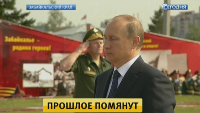 Путин в Чите вместе с ветеранами почтил память павших во Второй мировой