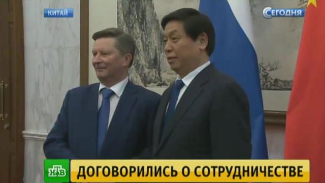 сергей иванов прилетел пекин расширять сотрудничество россии кнр