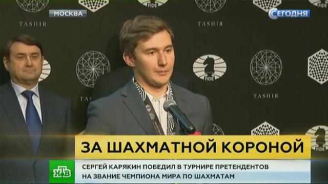 сергей карякин назвал победу шахматном турнире претендентов самой