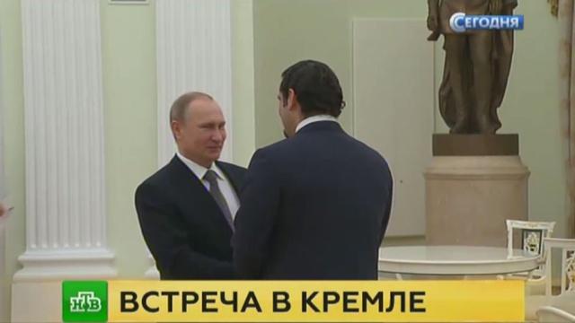 Путин провел частную встречу с бывшим премьером Ливана