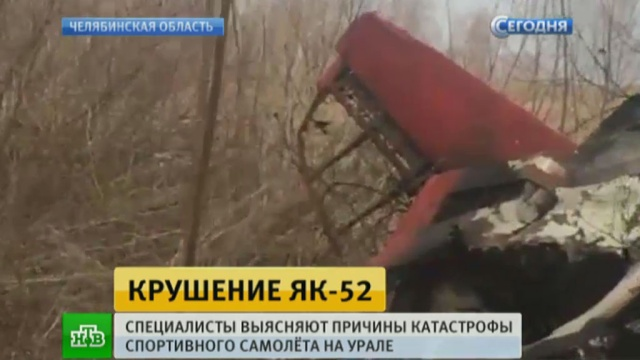 пропавший урале як-52 разбился близ аэродрома погибших