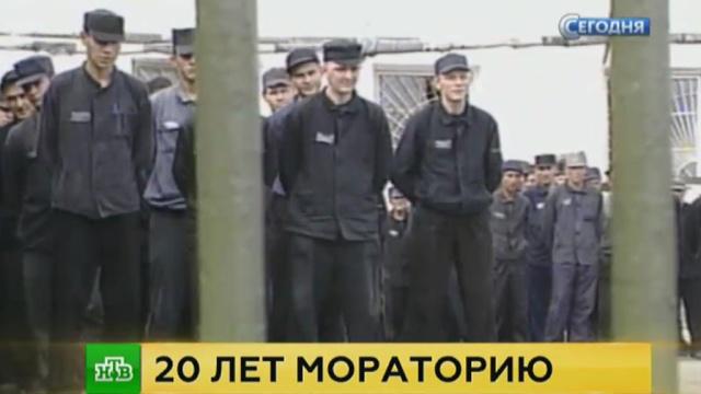 В России отмечают 20-летие введения моратория на смертную казнь
