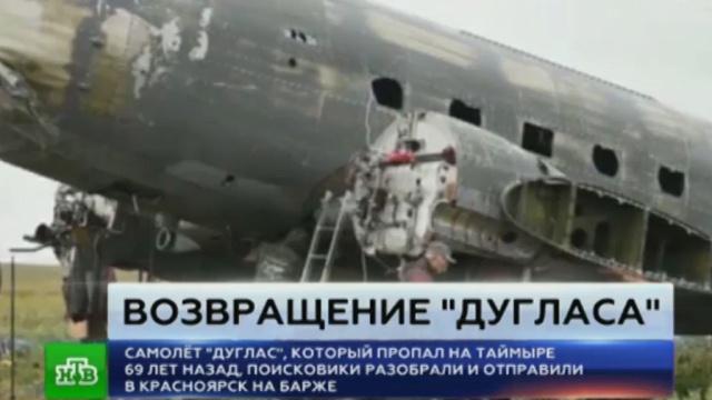 пропавший 1947 самолет везут красноярск