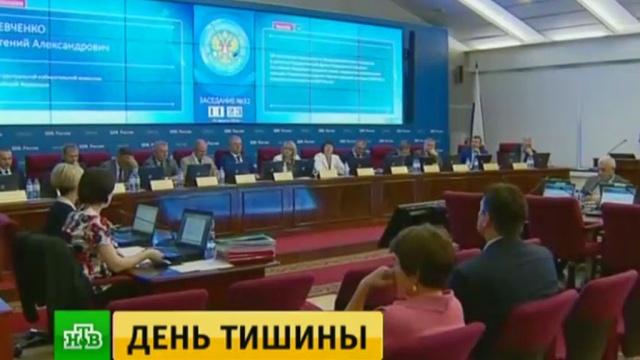 В России накануне единого дня голосования наступил день тишины