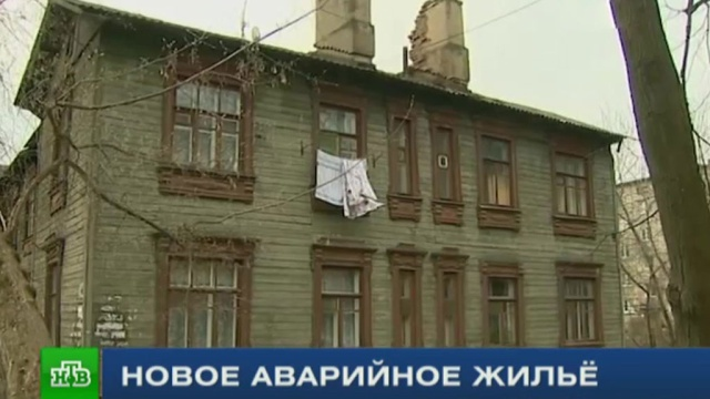 Журналисты НТВ выяснили, что скрывают рапорты чиновников о расселении аварийного жилья