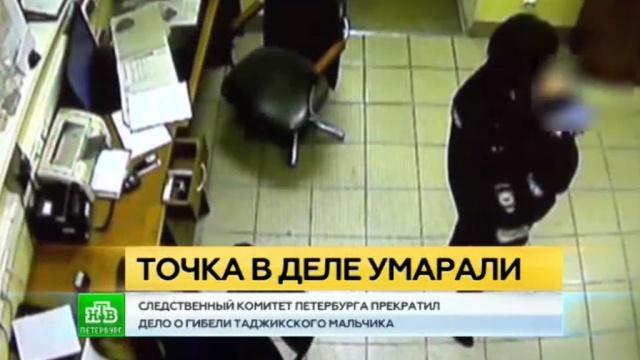 Питерский СК не нашел виновных в смерти таджикского младенца