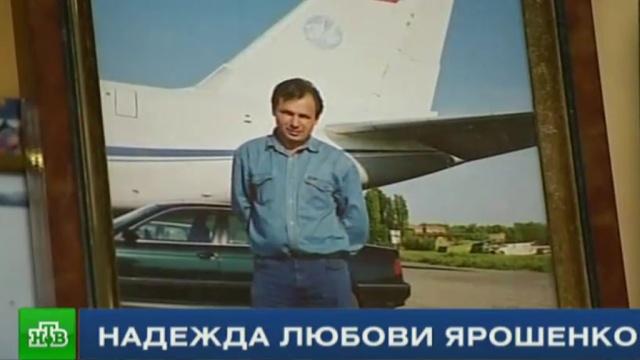 Родные летчика Ярошенко желают Клинтон поражения на выборах