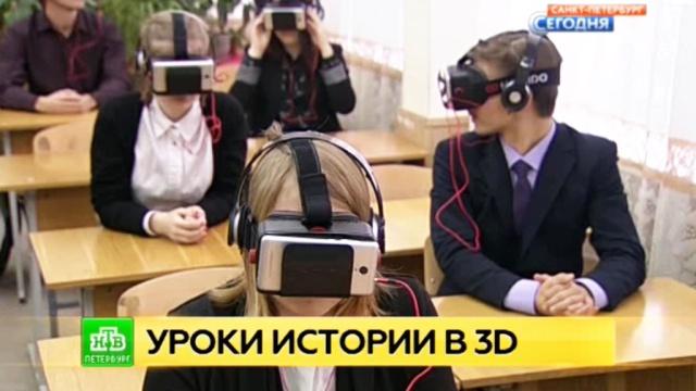 петербургской школе начали преподавать виртуальной реальности