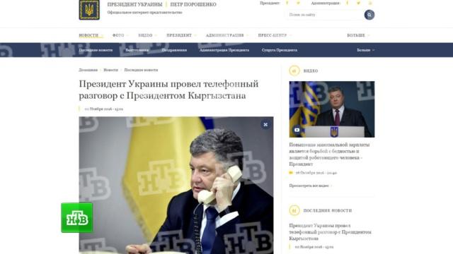 Пранкер Вован поговорил с Порошенко от имени президента Киргизии