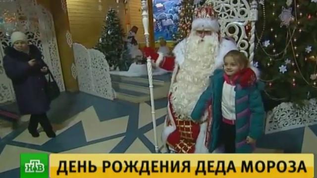 журналисты нтв поздравили деда мороза днем рождения великом