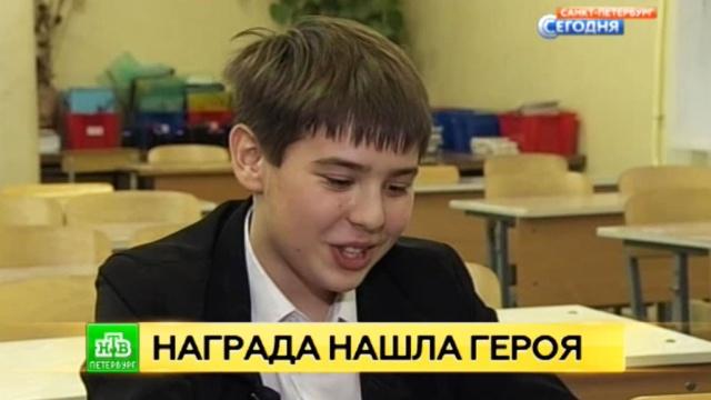 Выследивший грабителя питерский школьник получил награду от полиции