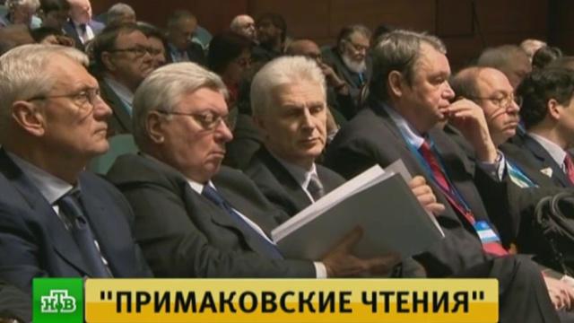 примаковские чтения собрали москве политиков экспертов разных стран