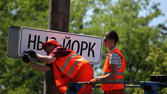 украине хотят переименовать донецкий поселок нью-йорк