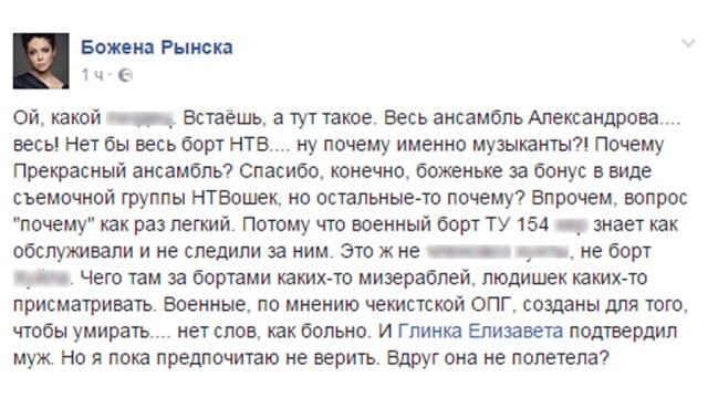 божена рынска поглумилась гибелью журналистов нтв катастрофе ту-154