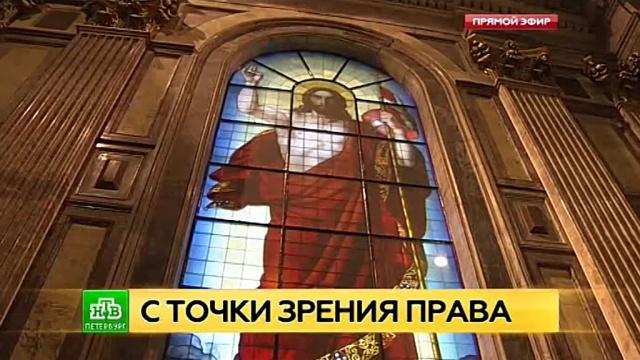 Юристы: переход Исаакия в лоно РПЦ не нарушает закон