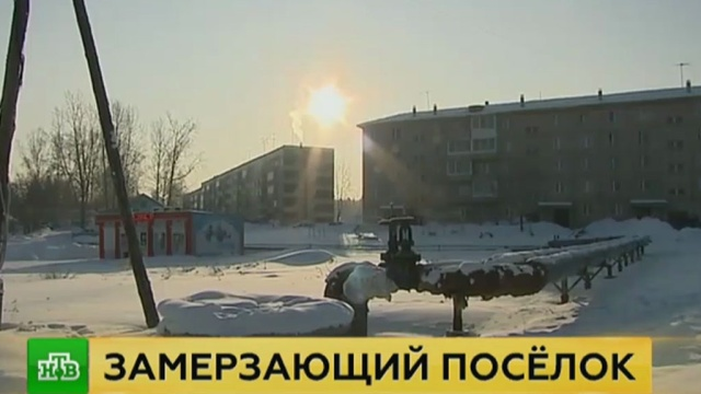 красноярском крае поселок отключили отопления морозы долгов