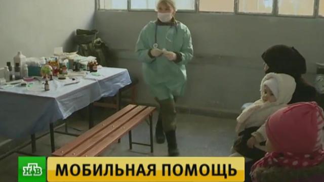 Российские врачи развернули передвижную клинику в одной из школ Алеппо