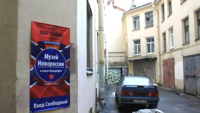 Полицейского подстрелили при штурме музея Новороссии в Петербурге