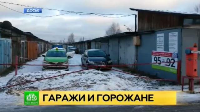 Петербургские депутаты защитят купчинские гаражи в прокуратуре