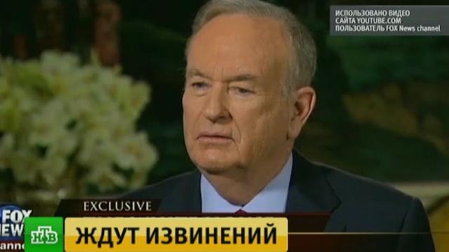 Кремль потребовал извинений от Fox News за оскорбление Путина