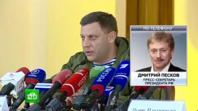 Песков прокомментировал заявление Захарченко об освобождении Донбасса