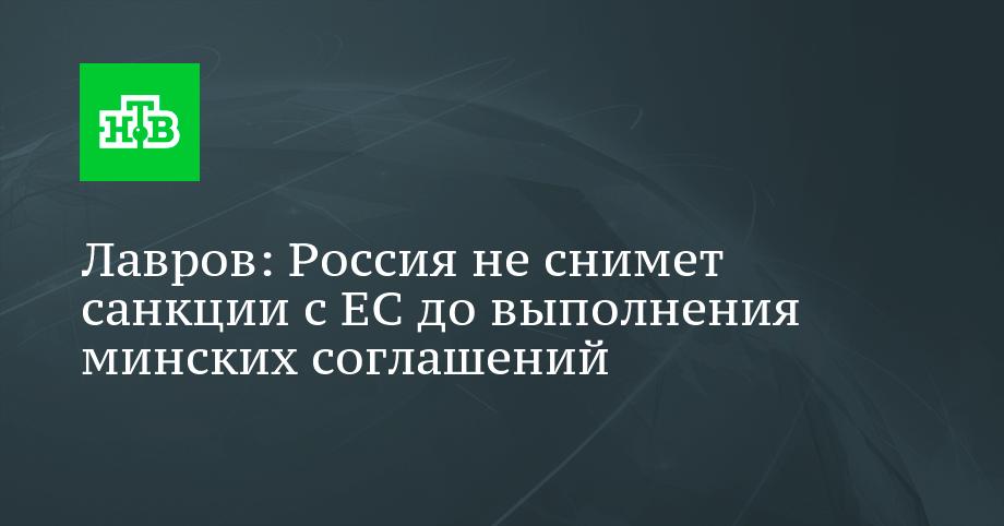 Лавров: Россия не снимет санкции с ЕС до выполнения минских соглашений