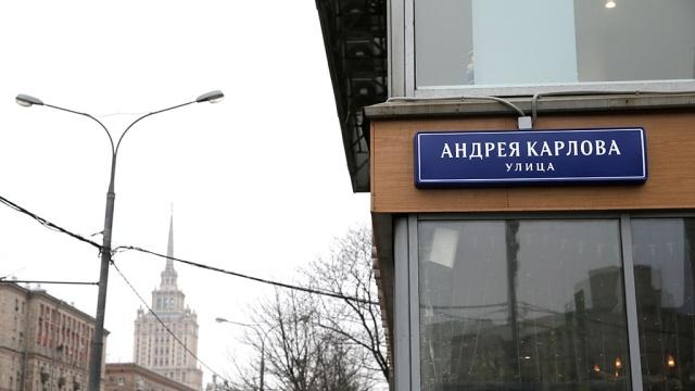 В Москве появилась улица, названная в честь убитого в Анкаре посла Карлова