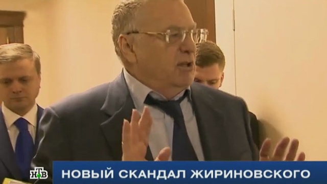 Депутаты Госдумы возмущены новым скандалом Жириновского