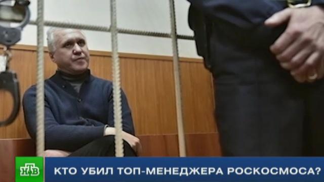 Смерть в СИЗО: кто убил топ-менеджера Роскосмоса