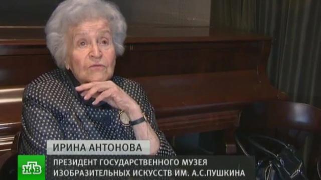 Президент Пушкинского музея Ирина Антонова отмечает 95-летие