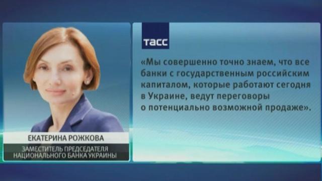 В НБУ заявили о бесперспективности развития российских банков на Украине