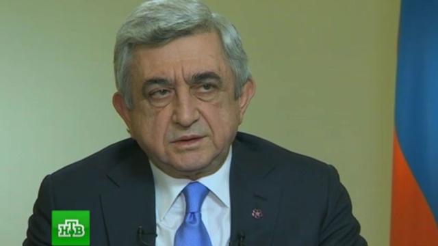 Саргсян: Армения готова вместе с Россией бороться против терроризма