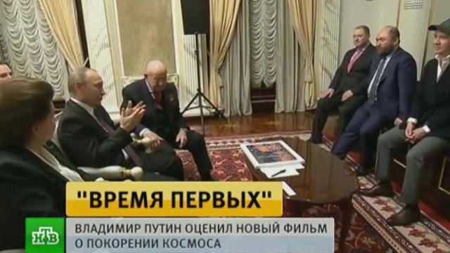 Путин посмотрел в Кремле Время первых вместе с ветеранами космонавтики